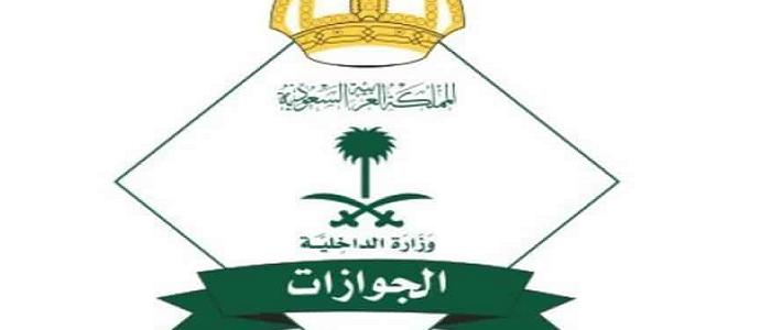 الجوازات السعودية تعلن عن تفاصيل رسوم الزيارات العائلية و تأشيرات الوافدين
