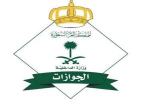 الجوازات السعودية : رسوم المرافقين فى المملكة العربية السعودية 2018
