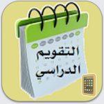 التقويم الدراسى الجديد 1439: تعلن وزارة التربية والتعليم بالمملكة العربية السعودية عن الجدول الزمنى الدراسى 1439