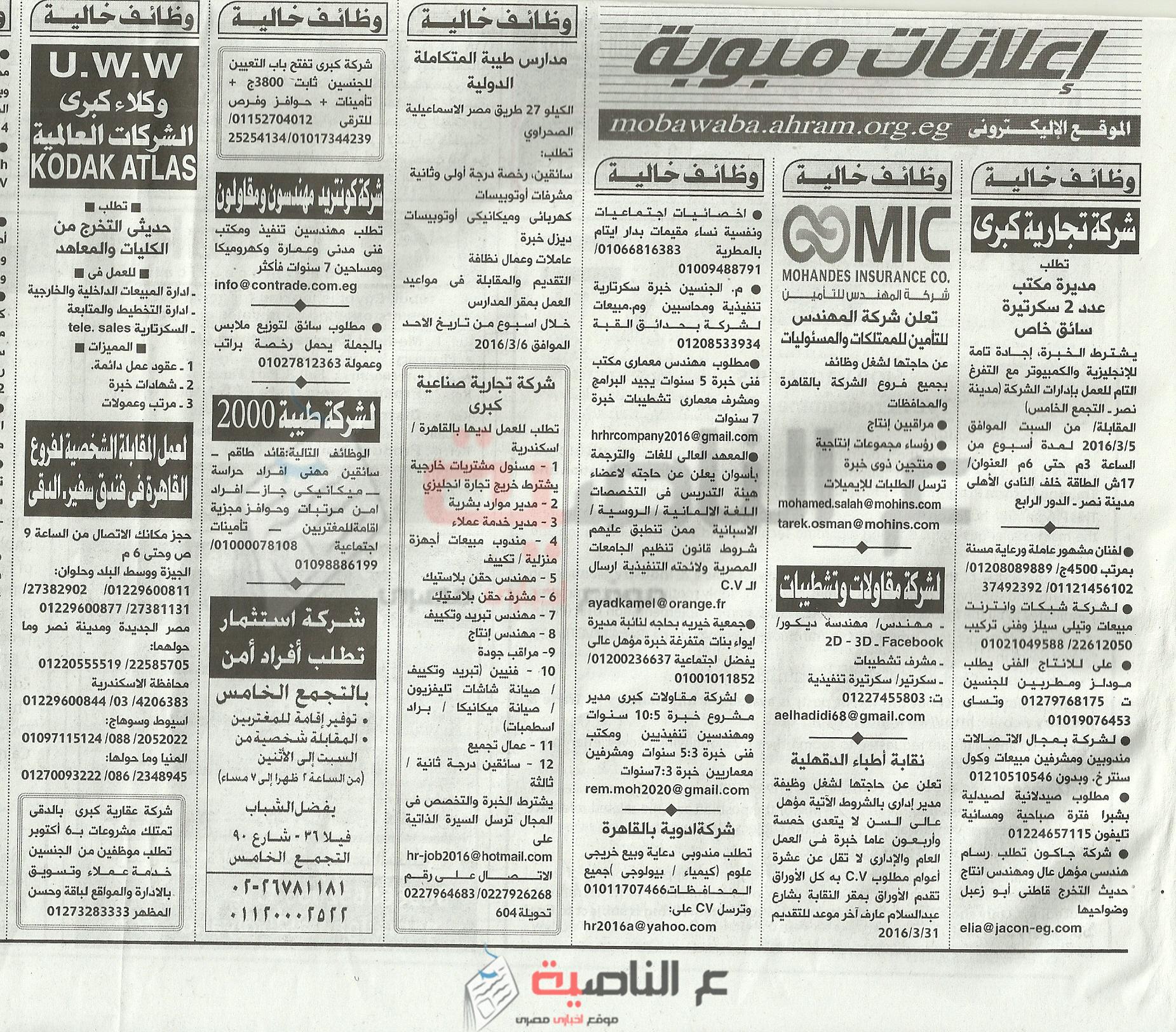 8وظائف جريدة الأهرام 3-4-2016