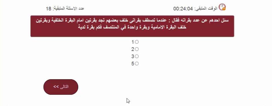 امتحان التدريب الصيفي لبنك مصر 2016
