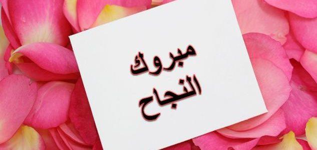 نتيجة الشهادة الإعدادية بسوهاج 2017 بالاسم ورقم الجلوس