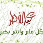 رسمياَ موعد إجازة عيد الفطر 1438 لكافة العاملين فى المملكة العربية السعودية