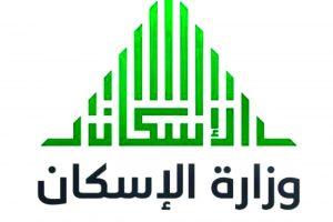 قيمة الوحدات السكنية الجديدة التى تطرحها وزارة الإسكان السعودية