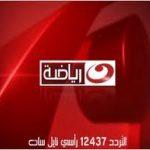 تردد قناة النهار الرياضية على نايل سات – تردد النهار رياضة Alnahar Channel