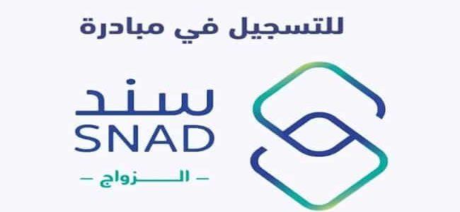شروط و ضوابط تقديم سند للزواج 1440 أهداف التسجيل فى سند محمد بن سلمان