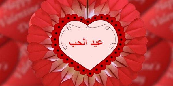 أفضل رسائل عيد الحب 2018 سبب الاحتفال بعيد الحب المصرى اليوم 4/11/2018