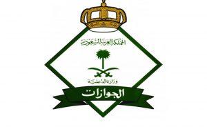 معرفة الرسوم المستحقة على المرافيين من المملكة العربية السعودية لعام 2018