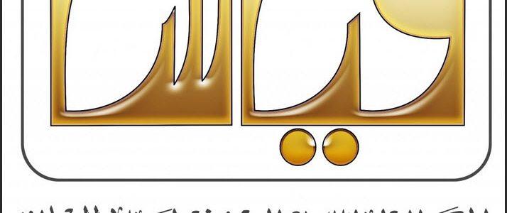 خطوات الاستعلام عن نتائج التحصيلى 1439 الفترة الثانية المركز الوطنى للقياس والتقويم