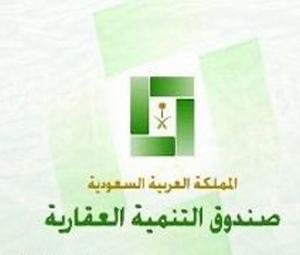 طرق الاستعلام عن القرض من الصندوق العقاري السعودية لعام 1439 هجرياً و الأوامر الملكية الجديدة