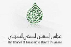 خطوات الاستعلام عن صلاحية التأمين الطبى السعودى برقم الاقامة أو الهوية الوطنية