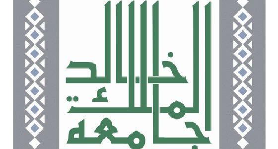 مواعيد استقبال طلبات الالتحاق فى جامعة الملك خالد رابط التسجيل للعام الدراسى 1439/1440