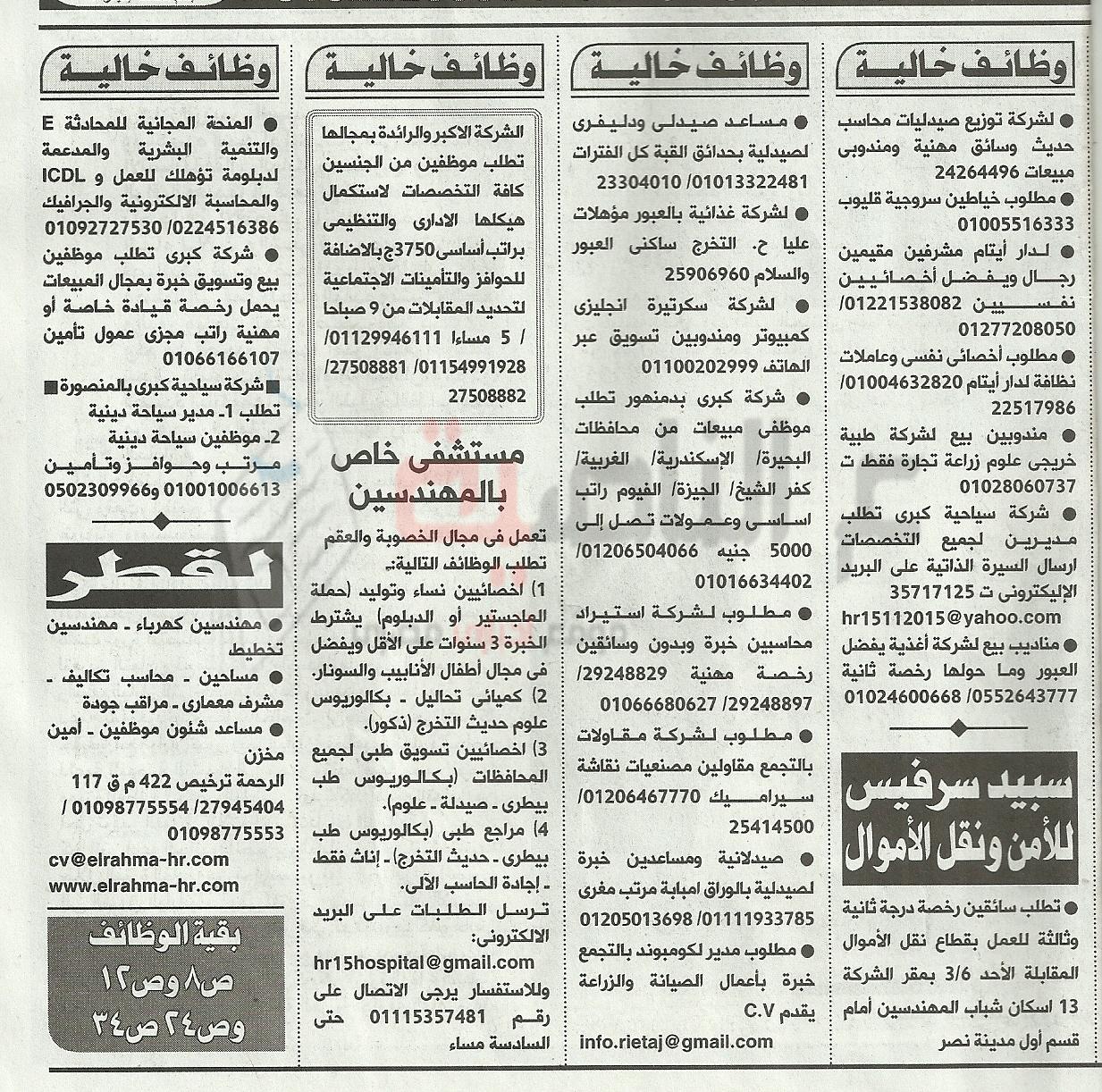 9وظائف جريدة الأهرام 3-4-2016