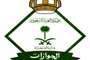 تحصيل وسداد رسوم الوافدين والمرافقين : الجوازات السعودية تعلن إستثناء عدد من الجنسيات من رسوم التابعين والمرافقين