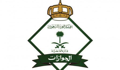 مصلحة الجوازات السعودية: إعلان موعد إنتهاء حملة وطن بلا مخالف وتقرير بصمة مرحل على الغير مستفيدين منها