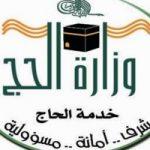 حجاج الداخل 1438 : وزارة الحج والعمرة بالمملكة السعودية تعلن عن موعد تسجيل الحجاج من بوابة المسار الإلكترونى