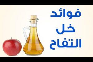 فوائد خل التفاح المذهلة للجسم والتخلص من الحمى وحرارة القدمين وتخسيس الجسم