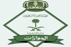 مصلحة الجوازات السعودية: كيفية إلغاء العامل لتأشيرة الخروج النهائى وحسم الخلاف مع الكفيل نهائيا