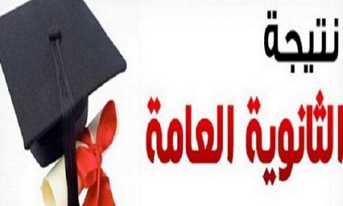 الآن نتائج الصف الثانى عشر 2018 بالكويت من موقع الوزارة