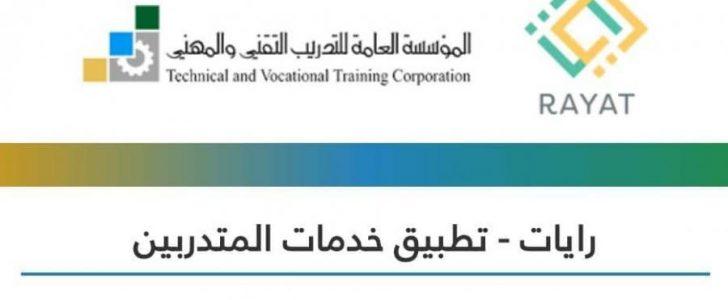 شروط التسجيل فى رايات الكلية التقنية 1439 عبر االمؤسسة العامة للتدريب التقنى