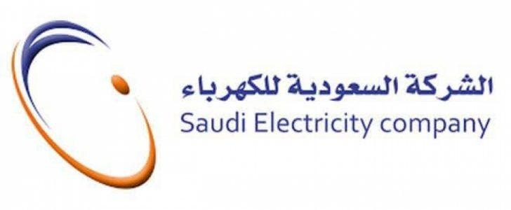 الاستعلام عن فاتورة الكهرباء شهر يوليو 2018 عبر خدمات الشركة السعودية للكهرباء