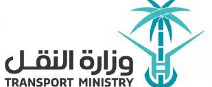 مواعيد التقدم الى وظائف وزارة النقل الرجالية والنسائية عبر جدارة الخدمة المدنية