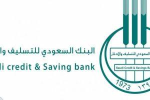 7 شروط فقط لسحب قرض الاسرة من بنك التسليف السعودى والتنمية الاجتماعية