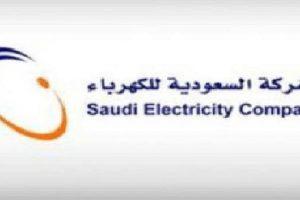 برقم الحساب الاستعلام عن فاتورة الكهرباء الكترونيا عبر الشركة السعودية للكهرباء