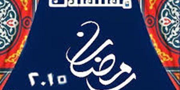 شاهد وتعرف على اسعار اعلى عشرة ممثلين مسلسلات رمضان 2015