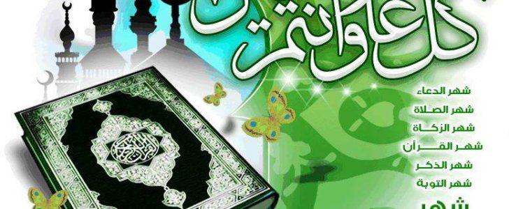مجموعة متميزة من رسائل رمضان 2017 مسجات رمضان الكريم 1438