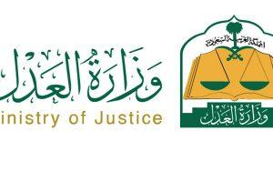 الاستعلام عن أسماء المقبولين في وظائف وزارة العدل للعام 1440