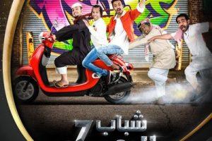 تفاصيل مسلسل شباب البومب الجزء السابع والقناة العارضة و موعد عرضه بتوقيت السعودية