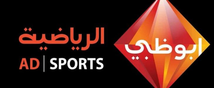 التردد الجديد 2018-2019 لقناة أبوظبي الرياضي على نايل سات وعرب سات