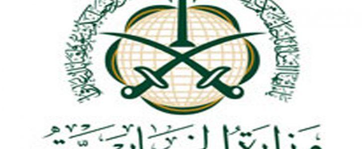 شروط التقدم الى وظائف الخارجية السعودية للنساء 1440 رابط التسجيل فى الوظائف الدبلوماسية