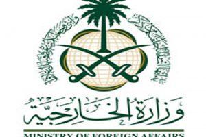 كيفية الاستعلام عن طلب زيارة عائلية برقم الهوية كاحدى خدمات وزارة الخارجية
