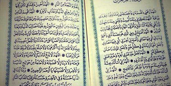 دعاء ختم القرآن الكريم كاملا أدعية مستجابة فى آواخر رمضان المبارك