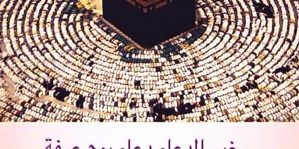 دعاء يوم عرفة مكتوب باقة متنوعة من أدعية وقفة عرفات 1439