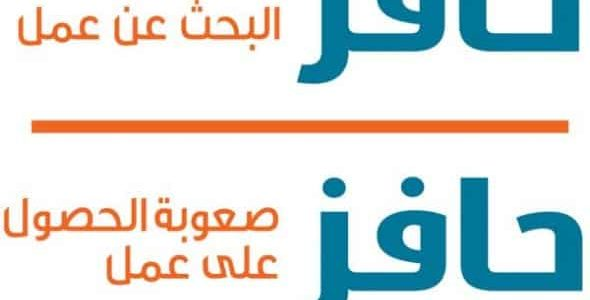 خطوات التسجيل فى برنامج حافز للسعوديين عبر طاقات البوابة الوطنية للعمل
