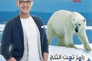تفاصيل ومشاهده برنامج رامز تحت الثلج رمضان 2018 على  MBC MISR