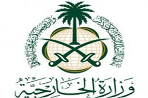 تخفيضات رسوم الزيارات العائلية 1440 خطوات الحصول على تأثيرة زيارة عبر الخارجية السعودية