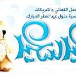 رسائل عيد الفطر المبارك 2017 أجمل مسجات التهنئة بالعيد 1438