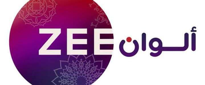 التردد الجديد 2018 لقناة زي الوان وزي افلام لأقوى المسلسلات و الأفلام المدبلجة بالعربية