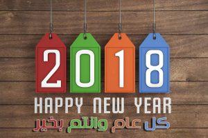 بوستات تهنئة العام الجديد 2019 منشورات تهانى رأس السنة عبر الفيس بوك