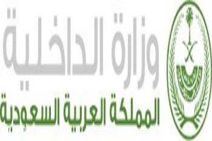خطوات الاستعلام عن تأشيرة الخروج والعودة رابط بوابة أبشر وزارة الداخلية السعودية