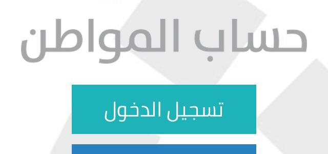 الفئات المستفيدة والمستحقة بالدعم النقدي السعودي وحساب المواطن وموعد صرف الدفعة الرابعة والخامسة