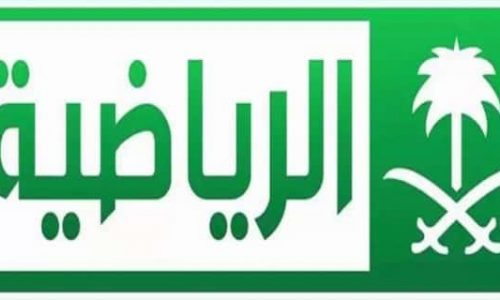 تردد قناة الرياضية السعودية KSA SPORTS HD لنقل مباراة الأهلى والفيصلي اليوم