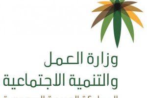 الموعد المحدد لصرف المساعدات المقطوعة من شهر شعبان لعام 1439 من خلال موقع التنمية الإجتماعية