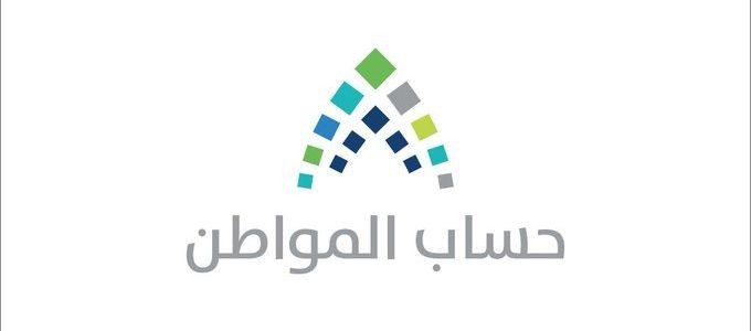 بالتفصيل فئات المخاطبين فى برنامج حساب المواطن السعودى ضمن رؤية المملكة 2030