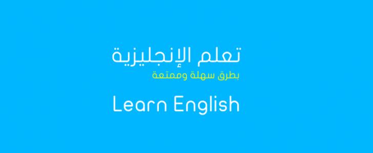كيف تتعلم اللغة الانجليزية – تجربتى مع اللغة الانجليزية من البداية الى الاحتراف (1)