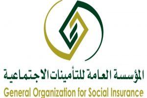 تفاصيل الإستعلام عن المدة المحددة للاشتراك في التأمين الإجتماعي برقم الهوية